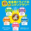岐阜県ドライブスタンプラリー開催中!