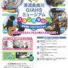 清流長良川GIAHSミュージアムスタンプラリー開始です!